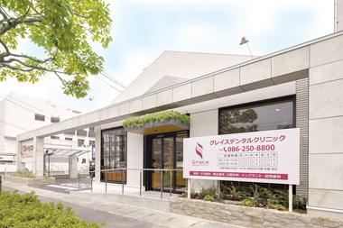 岡山市のグレイス歯科