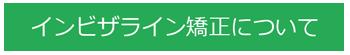 岡山倉敷インビザライン