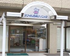スマイル歯科(倉敷市)